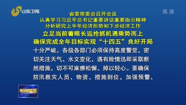 省委常委会召开会议 认真学习习近平总书记重要讲话重要指示精神 分析研究上半年经济形势和下步经济工作
