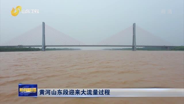 黄河山东段迎来大流量过程