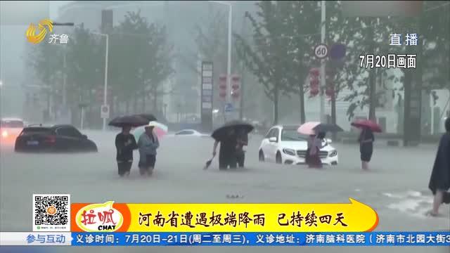 河南遭遇罕见特大暴雨 多省救援队伍紧急驰援