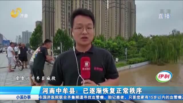 河南中牟县:已逐渐恢复正常秩序