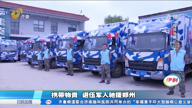 【直播连线】携带物质 退伍军人驰援郑州