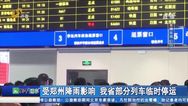 【直播连线】受郑州降雨影响 我省部分列车临时停运