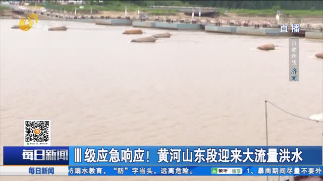 【直播连线】Ⅲ级应急响应!黄河山东段迎来大流量洪水