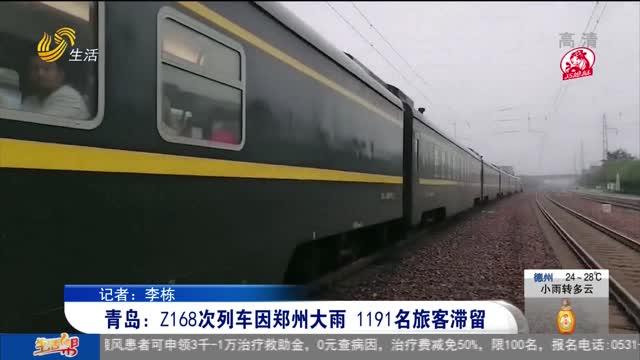 青岛:Z168次列车因郑州大雨 1191名旅客滞留