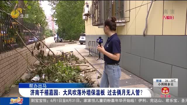 【帮办出马】济南千禧嘉园:大风吹落外墙保温板 过去俩月无人管?