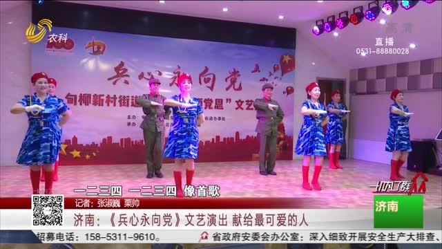 济南:《兵心永向党》文艺演出 献给最可爱的人