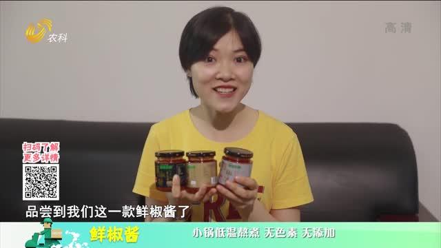 20210721《中国原产递》:鲜椒酱