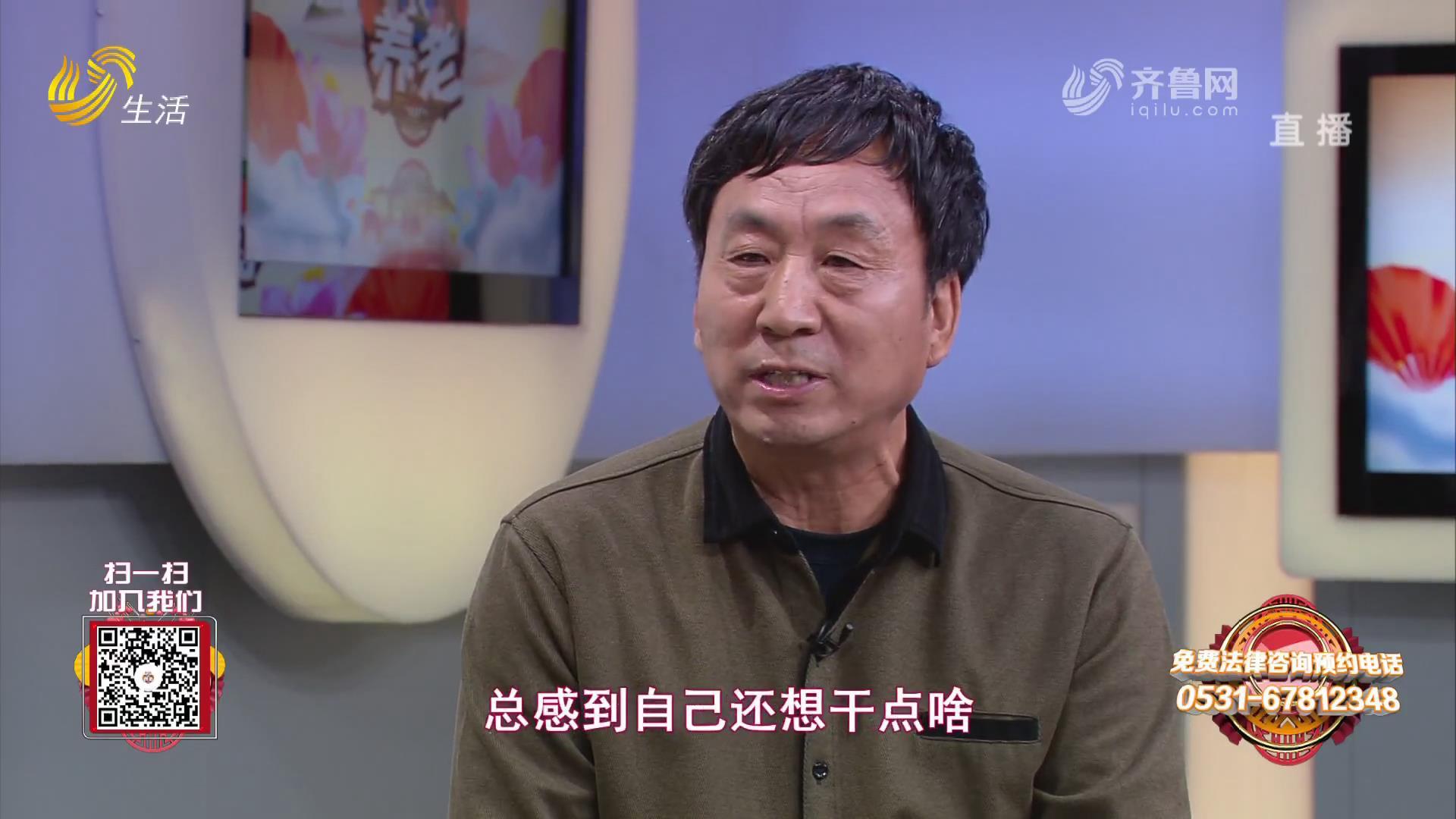 中国式养老-沂蒙老兵合唱团:用军人的标准管理团队