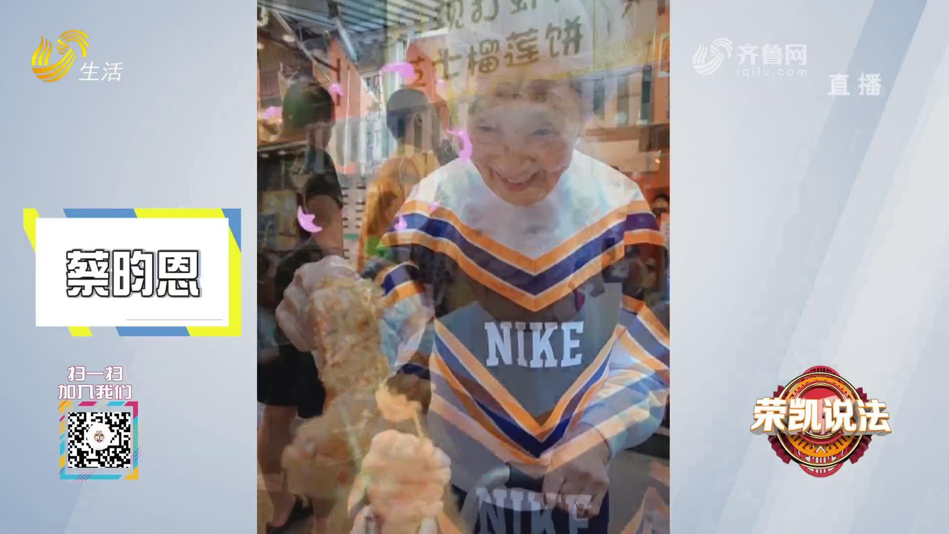 中国式养老-乐退族