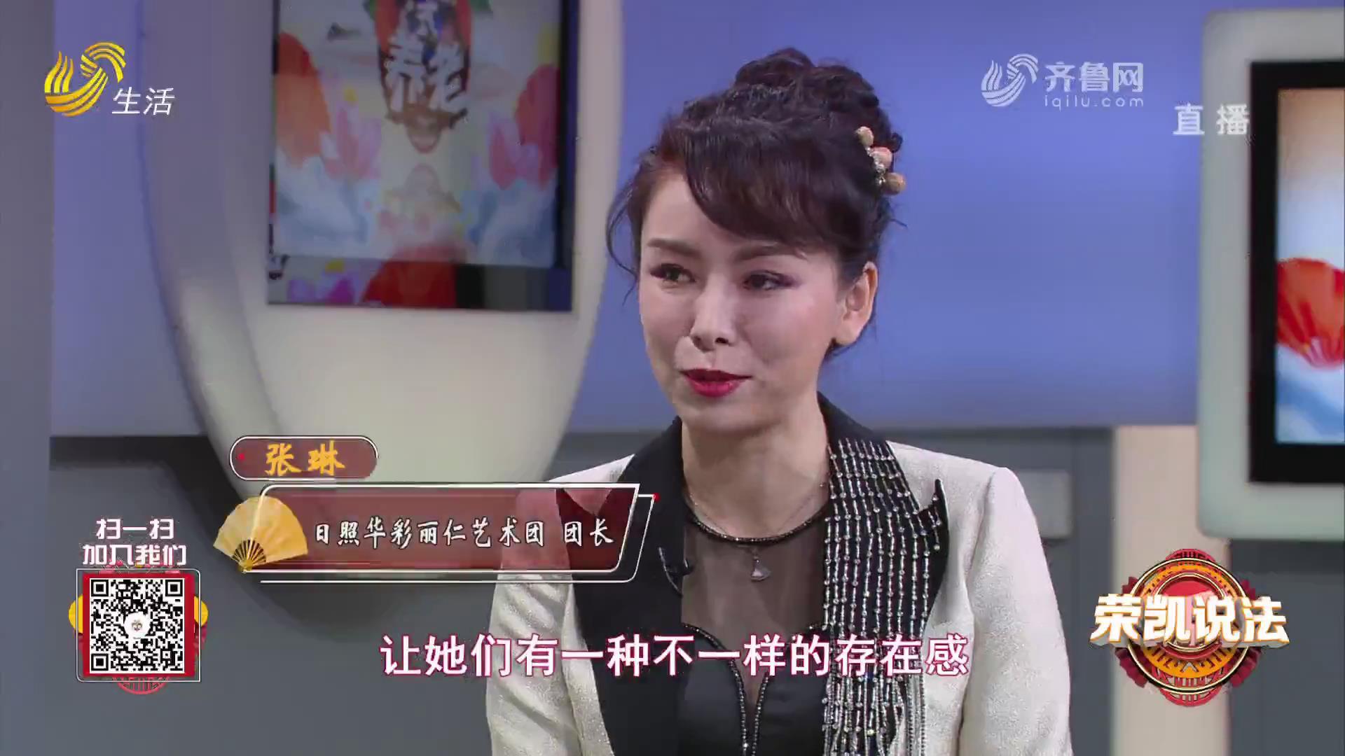 中国式养老-华彩丽仁艺术团:将气质美学融入生活