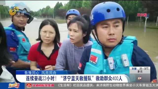 """【鲁豫同心 风雨同舟】连续奋战22小时!""""济宁蓝天救援队""""救助群众400人"""