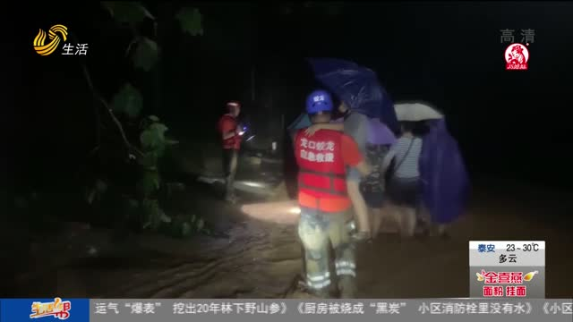【鲁豫同心 风雨同舟】烟台:公益救援队驰援河南 连夜转移安置31位群众