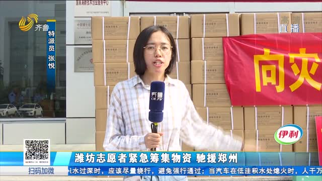 潍坊志愿者紧急筹集物资 驰援郑州