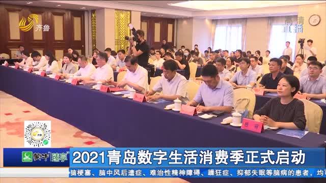 2021青岛数字生活消费季正式启动