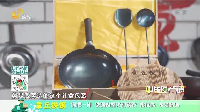 20210722《中国原产递》:章丘铁锅