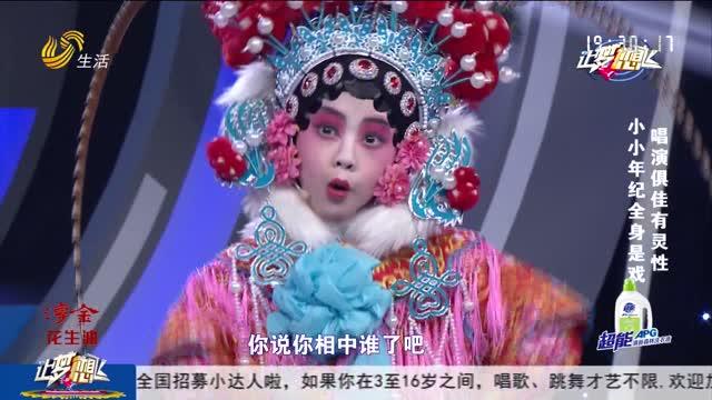 20210722《讓夢想飛》︰小小年(nian)紀tui) 硎竅xi) 唱(chang)演(yan)俱佳有靈(ling)性