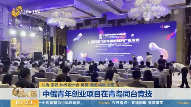 中俄青年创业项目在青岛同台竞技