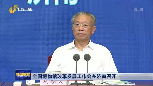 全國博物館改革發展工作會在濟南召開