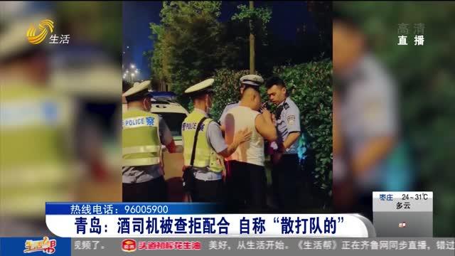 """青岛:酒司机被查拒配合 自称""""散打队的"""""""