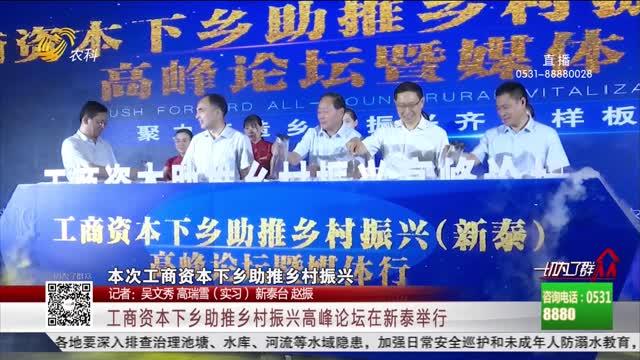 工商资本下乡助推乡村振兴高峰论坛在新泰举行