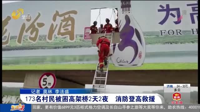 173名村民被困高架桥2天2夜 消防登高救援