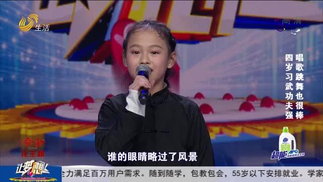 20210723《讓夢想飛》︰he)乃 拔wu)功夫強 唱(chang)歌跳舞(wu)也很棒