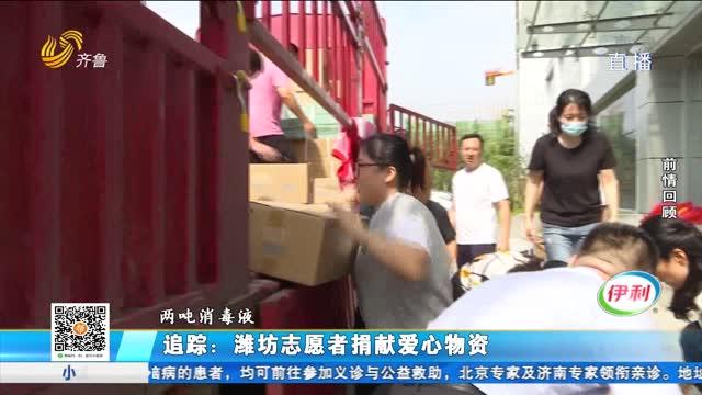 追踪:潍坊志愿者捐献爱心物资