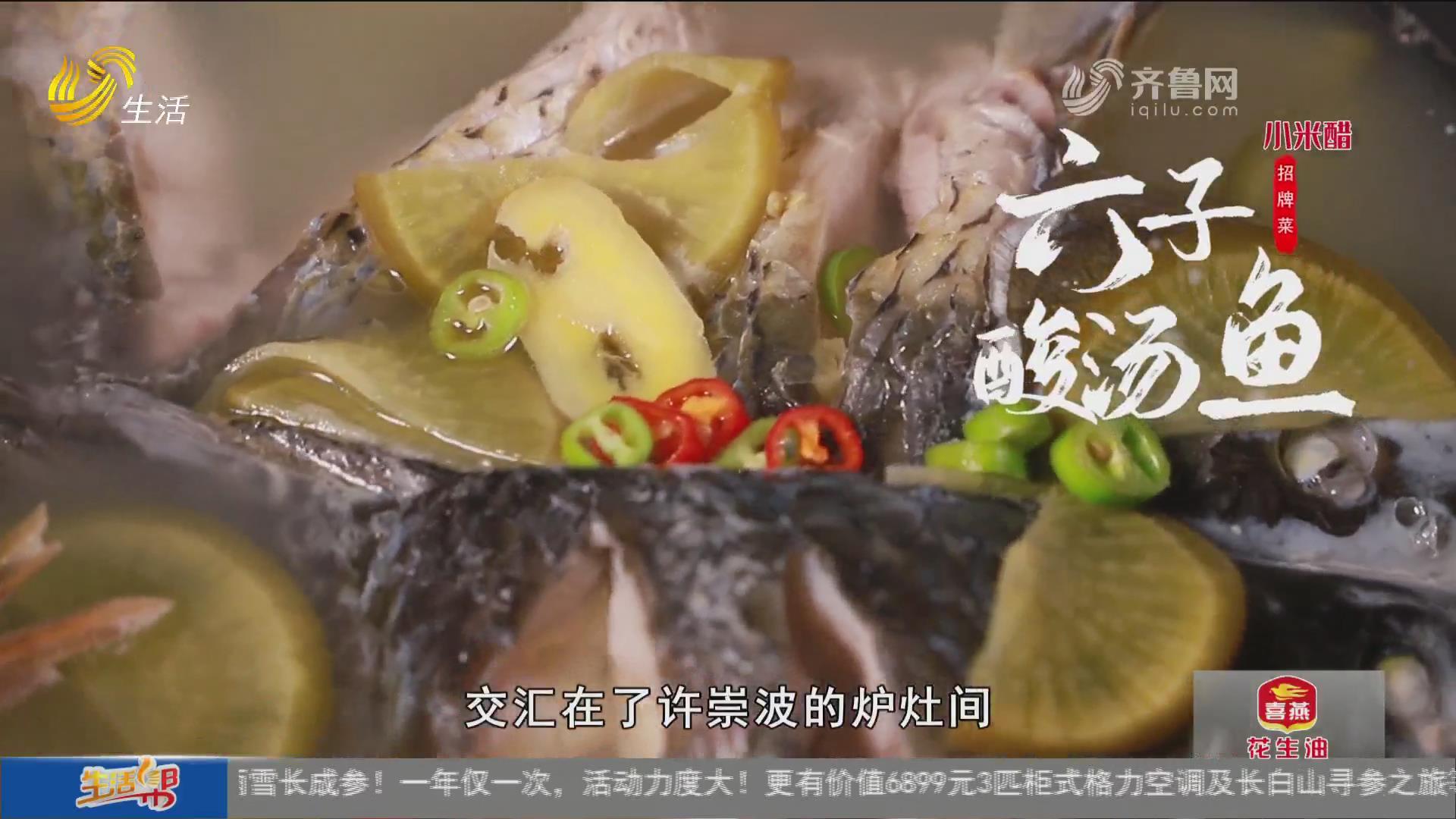 【难舍经典 山东味道】第16场美食大赛【招牌菜】——六子酸汤鱼