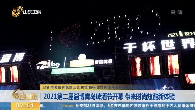 2021第二届淄博青岛啤酒节开幕 带来时尚炫酷新体验