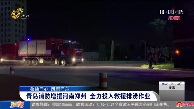 【鲁豫同心 风雨同舟】青岛消防增援河南郑州 全力投入救援排涝作业