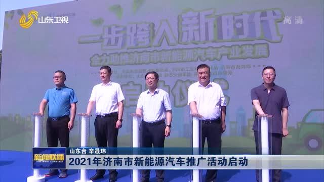 2021年济南市新能源汽车推广活动启动