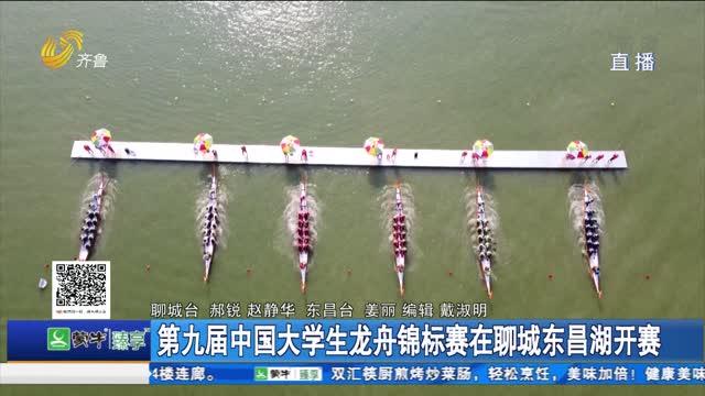 第九届中国大学生龙舟锦标赛在聊城东昌湖开赛