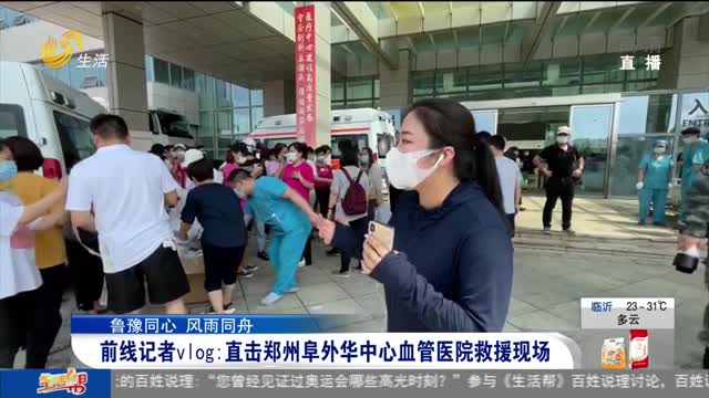 【鲁豫同心 风雨同舟】前线记者vlog:直击郑州阜外华中心血管医院救援现场