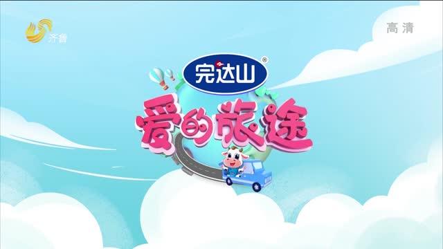 《爱的旅途》第五季第十一期威海鸡鸣岛