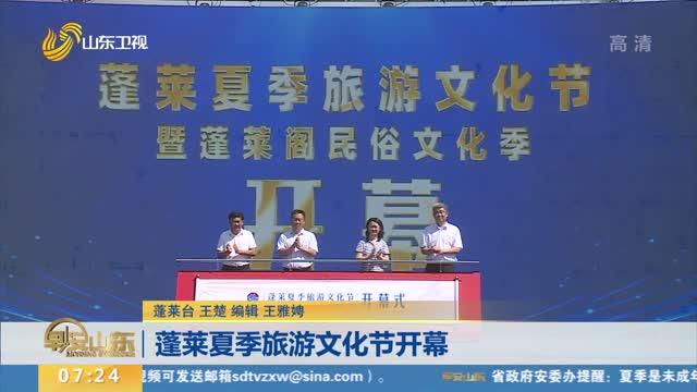 蓬莱夏季旅游文化节开幕