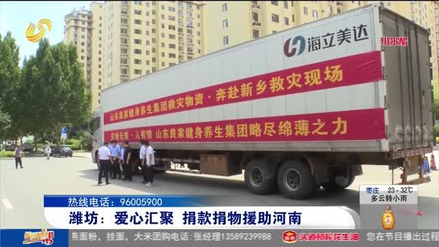 潍坊:爱心汇聚 捐款捐物援助河南