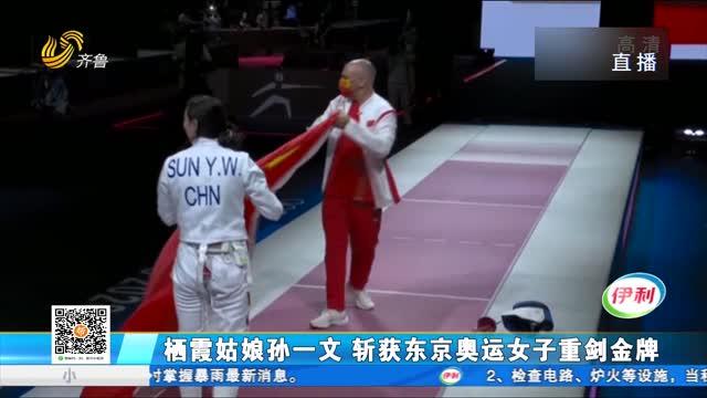 栖霞姑娘孙一文 斩获东京奥运女子重剑金牌