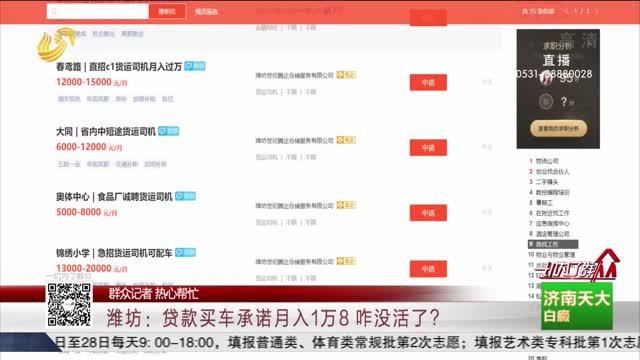 【群众记者 热心帮忙】潍坊:贷款买车承诺月入1万8 咋没活了?
