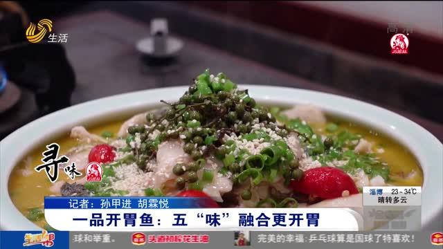 """【寻味】一品开胃鱼:五""""味""""融合更开胃"""