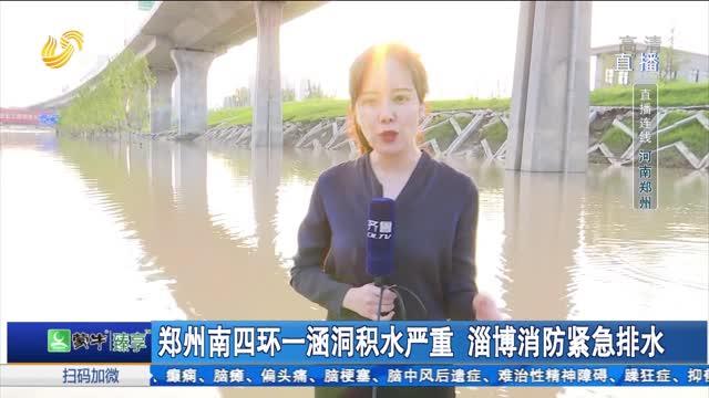 鄭州南四環一涵洞積水嚴重 淄博消防緊急排水