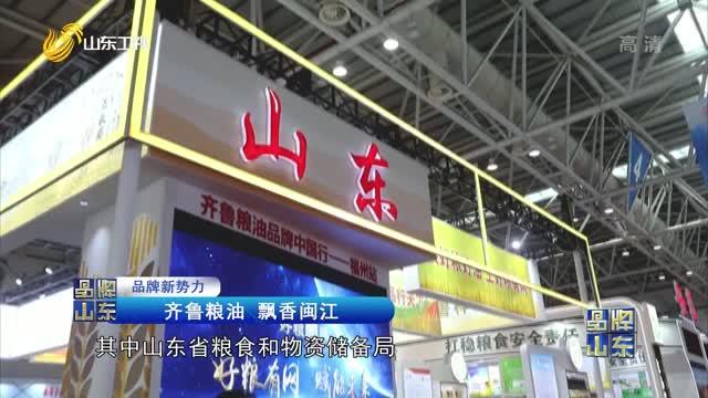 【品牌新势力】齐鲁粮油 飘香闽江