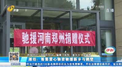 潍坊:筹集爱心物资驰援新乡与鹤壁
