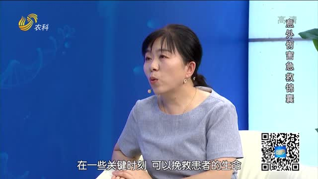 名医孟丽红——意外伤害急救锦囊
