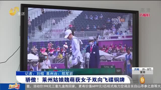 骄傲!莱州姑娘魏萌获女子双向飞碟铜牌