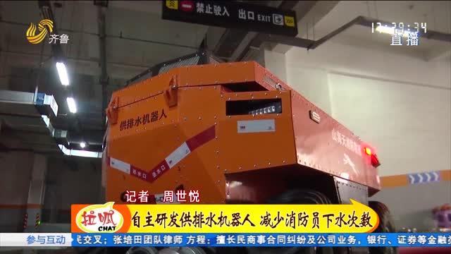 """驰援河南:日照消防救援队 带""""机器人""""支援郑州城区排涝工作"""