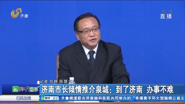 【全面小康 奋进山东】济南市长倾情推介泉城:到了济南 办事不难