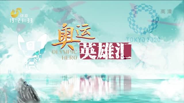 2021年07月26日《奥运英雄汇》完整版