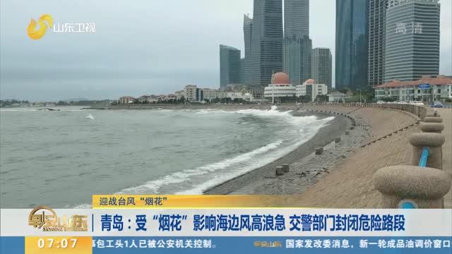 """青岛:受""""烟花""""影响海边风高浪急 交警部门封闭危险路段"""