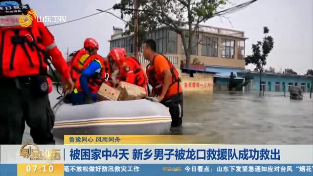 被困家中4天 新乡男子被龙口救援队成功救出