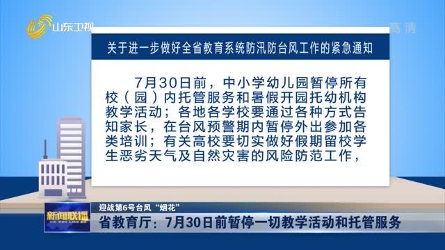 """【迎战第6号台风""""烟花""""】省教育厅:7月30日前暂停一切教学活动和托管服务"""